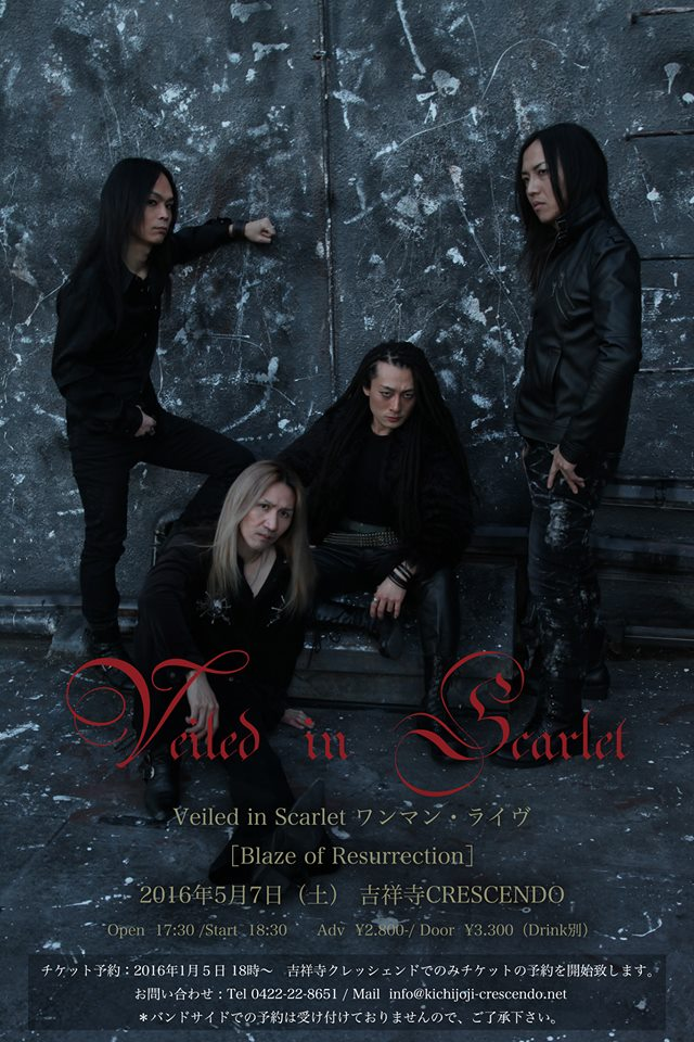 新生Veiled in Scarletレコ発ワ...