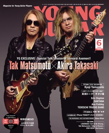 ヤング・ギター2016年6月号